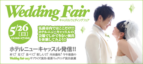 WeddingFair 5/26�J��